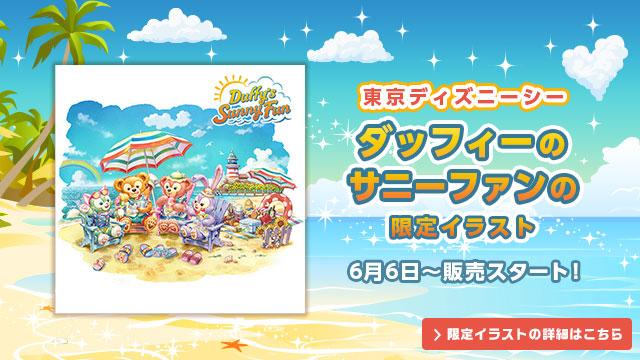 東京ディズニーリゾートオンラインフォト