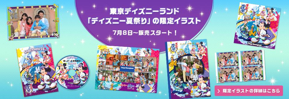 東京ディズニーランド「ディズニー夏祭り」の限定イラスト7月8日~販売スタート!